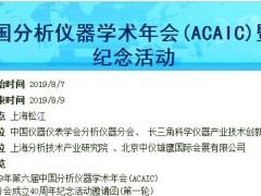2019ACAIC第六届中国分析仪器学术年会