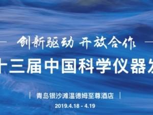 2019ACCSI第十三届中国科学仪器发展年会