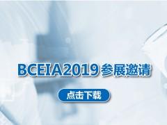 2019BCEIA第十八届北京分析测试学术报告会暨展览会