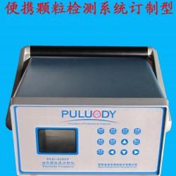 PLD便携式颗粒度计数器