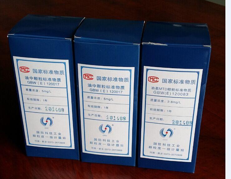 油中颗粒标准标准物质/NAS1638等级标准物质