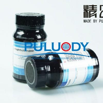 萘酚苯指示剂