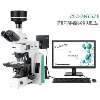 不溶性微粒显微镜计数系统 不溶性微粒显微镜法